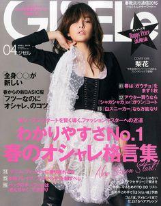 Amazon.co.jp: GISELe(ジゼル) 2015年 4 月号: 本