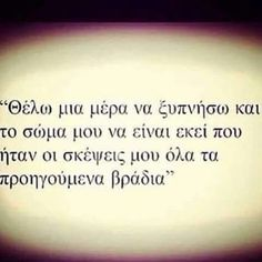 My Life Quotes, Old Quotes, Greek Quotes, Sign Quotes, Relationship Quotes, Poetry Quotes, Wisdom Quotes, Favorite Quotes, Best Quotes