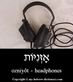 """How to say """"Headphones"""" in Hebrew.    The key to remembering this word is to know that """"ozen"""" means """"ear"""". So think of these as """"little ears"""". (And it is a """"kamatz katan"""" under the alef, which is pronounced """"oh"""" and not """"ah"""".)  Click here to hear it pronounced by an Israeli: http://www.my-hebrew-dictionary.com/headphones.php"""