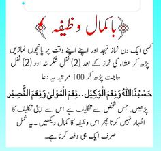 All about islam: Amazing wazifa. Quran Quotes Inspirational, Islamic Love Quotes, Religious Quotes, Best Quran Quotes, Islamic Phrases, Islamic Dua, Islamic Messages, Best Friend Quotes Funny, Funny Quotes