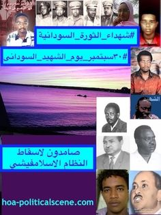 #Sudanese_Martyrs_Day: A dynamic idea by journalist #Khalid_Mohammed_Osman to celebrate the martyr's day, to set the fire of the revolution.