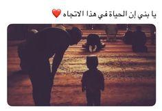 ياربييييي 💙💙💙 Beautiful Arabic Words, Arabic Love Quotes, Religious Quotes, Islamic Quotes, Islamic Dua, Favorite Quotes, Best Quotes, Words Quotes, Life Quotes