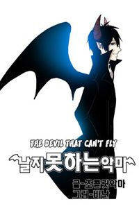 A lonely girl finds a devil doll on a rainy night. What will happen?Original Webtoon (Naver - Daum)