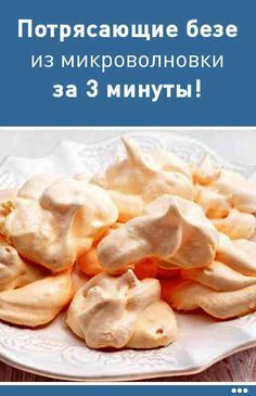 Candy Recipes, Baking Recipes, Sweet Recipes, Dessert Recipes, Russian Desserts, Russian Recipes, Good Food, Yummy Food, Sweet Cookies