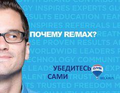 Тот, кто знает, что такое бизнес, не будет рисковать понапрасну. С RE/MAX Belarus вы не рискуете, а выгодно вкладываете свои финансы и ресурсы. Подробнее ► http://www.remax.by/Franchising/Invest-in-a-Franchise.aspx