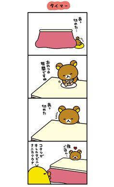 リラックマ 4クママンガ/主婦と生活社 vol.705 タイマー