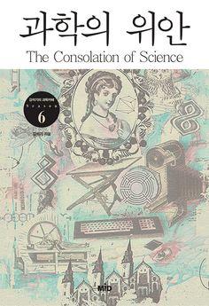 과학의 위안 : 강석기의 과학카페 Vintage World Maps, Science, Seasons, Books, Movie Posters, Libros, Seasons Of The Year, Book, Film Poster