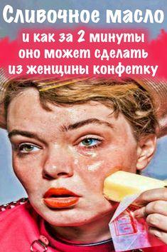 Face Massage, Look Older, Makeup Revolution, Health And Beauty, Diabetes, Lotion, Life Hacks, Beauty Hacks, Health Fitness