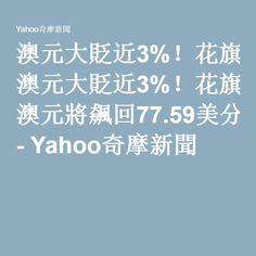 澳元大貶近3%!花旗:降息沒用啦 澳元將飆回77.59美分 - Yahoo奇摩新聞