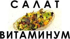 093. Салат Витаминум: очень вкусное сочетание очень простых и полезных ингредиентов — Кулинарная книга - рецепты с фото