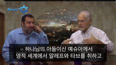 [Brad TV] 토라 속의 진주 4회 -  보 (여기로 오라)