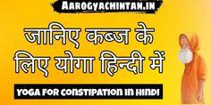 इस लेख में हमने कब्ज के लिए योग - Kabj ke liye yoga in hindi - Yoga for Constipation in hindi बताया है, जिसे आपको जानना चाहिए