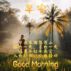 Morning Greetings Quotes, Morning Quotes, Movie Posters, Movies, Chinese, Films, Film, Movie, Movie Quotes