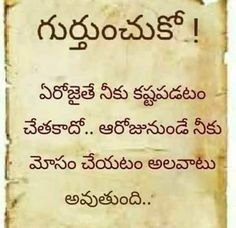 Saved by radha reddy garisa Love Quotes In Telugu, Telugu Inspirational Quotes, Life Quotes Pictures, Picture Quotes, Positive Quotes For Life, Happy Quotes, Famous Quotes From Songs, Life Lesson Quotes, People Quotes