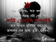 Q12 Love Quotes In Bengali, Crying Eyes, Bangla Quotes, Broken Heart Quotes, Quotes And Notes, Romantic Love Quotes, Durga, Psychology, Islam
