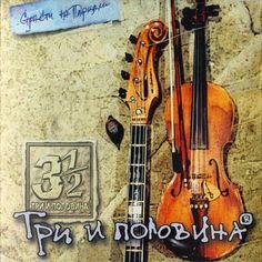 Три и Половина (3½) - Страсти на Парцали 2000 - Rock lossless - Музыка (lossless) - Каталог файлов - ЛИНИИ ЖИЗНИ