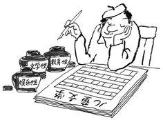 有意义,还要有意思 (张之路)_中国作家网 - article by Zhang Zhilu