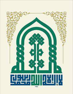 Pin By Bintn On Calligraphie Islamic Art Islamic Calligraphy Islamic Patterns