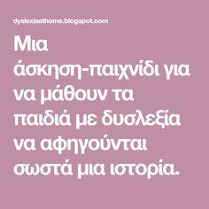 Greek Art, Dyslexia, Special Education, Teaching, Kids, Young Children, Boys, Children, Education