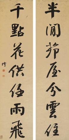 Qian Feng (1740-1795) CALLIGRAPHY COUPLET IN XINGSHU. ink on paper, pair of hanging scrolls each 133 by 31.5 cm. 52 3/8 by 12 3/8 in. (2)   錢灃 (1740-1795) 行書七言聯 水墨紙本 立軸  款識: 半間茆屋分雲住,千點花供任雨飛。 灃。  鈐印:「豐印」、「南園」。  藏印:「邱國華聚三十六年精力所得」。 each 133 by 31.5 cm. 52 3/8 by 12 3/8 in. (2)