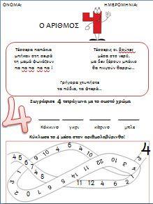 fe-arithmoi-1-4-katerina4