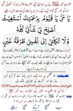 Shyari Quotes, Quran Quotes Love, Quran Quotes Inspirational, Islamic Love Quotes, Muslim Quotes, Religious Quotes, Duaa Islam, Allah Islam, Islam Quran