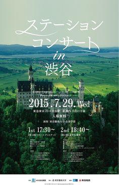 2015年ニュースリリース 東京メトロ