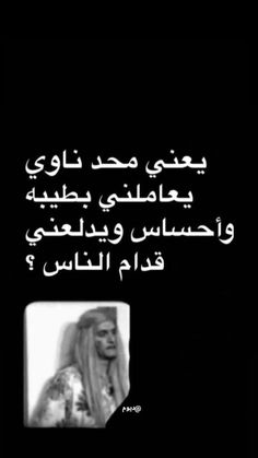 Arabic Funny, Funny Arabic Quotes, I Love You Quotes, Love Yourself Quotes, Poet Quotes, Life Quotes, Funny Quites, Love Poem For Her, Snapchat Quotes