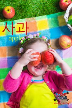 """Here's today's Korean word of the day!  The word 사과 means """"apple.""""  If you can't read this word yet, download our free EPIC Korean reading guide by clicking the link in our bio and we'll teach you in 60 minutes.  Repin if this was helpful!"""