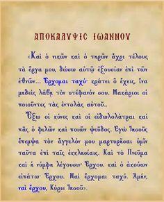 ΕΡΧΟΥ ΚΥΡΙΕ Orthodox Catholic, Orthodox Christianity, Day Of Pentecost, God Prayer, New Testament, Gods Love, Jesus Christ, Prayers, Life Quotes