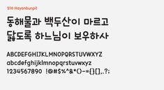 210 Hayanbunpil - Free Korean Fonts - Free Korean Fonts Korean Fonts, Korean Language, Logo Design, Tattoo, Writing, Tattoos, Being A Writer, Tattos, A Tattoo