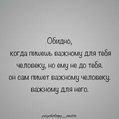 Ставь ❤️ Пиши своё мнение👇 _____________________  #психология #саморазвитие #философия #мотивация #цитаты #мысли #мысливслух #умныемысли… Wal Paper, I Am Sad, I Love You, My Love, Psychology, First Love, Sayings, Words, Funny