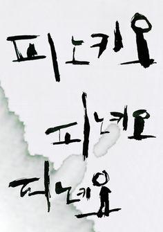calligraphy _  Pinocchio 캘리그라피 _ 피노키오