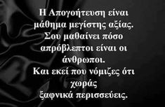 Poetry Quotes, Wisdom Quotes, Me Quotes, Funny Quotes, Unique Quotes, Inspirational Quotes, Feeling Loved Quotes, Greek Words, Greek Quotes