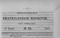 Черниговские епархиальные известия. Часть официальная. 1862 г. № 35 от  15 ноября