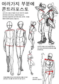 """Japanese tutorial on drawing poses in motion (p. - """"Where is contrapposto (counterpose) used? Human Drawing, Gesture Drawing, Body Drawing, Anatomy Drawing, Drawing Base, Drawing Skills, Drawing Lessons, Drawing Techniques, Drawing Sketches"""