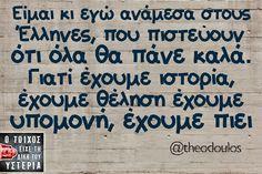Πετρος Π. - Google+ Favorite Quotes, Best Quotes, Funny Quotes, Tell Me Something Funny, Free Therapy, Funny Greek, Greek Quotes, True Words, Hilarious
