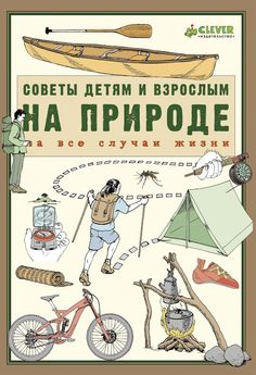 Good To Know, Clever, Survival, Comics, Books, Tents, Literatura, Teepees, Libros