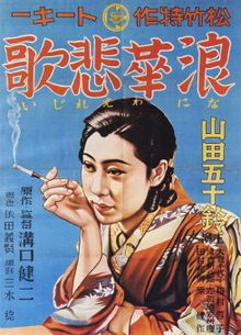 溝口 健二 Mizoguchi, Kenji: Osaka Elegy 浪㏿悲歌 = Naniwa hika 浪㏿エレジー = Naniwa ereji http://search.lib.cam.ac.uk/?itemid=|depfacozdb|442056