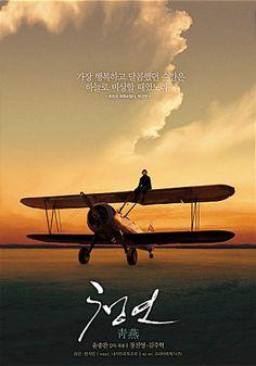 청연 靑燕, Blue Swallow, 2005