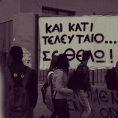 Find images and videos about greek quotes, greek and GREEK WALL on We Heart It - the app to get lost in what you love. Best Quotes, Love Quotes, Inspirational Quotes, Night On Earth, Saving Quotes, Greek Words, Greek Quotes, Love You, My Love