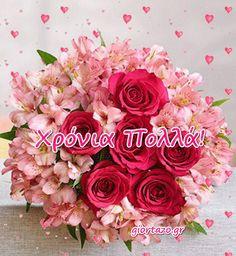 Κάρτες Με Ευχές Χρόνια Πολλά giortazo Happy Name Day, Happy Names, Beautiful Roses, Floral Wreath, Birthdays, Wreaths, Greek Quotes, Flowers, Women's Fashion