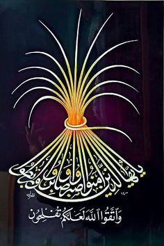 Explosion of Beauty Arabic Calligraphy Art, Arabic Art, Calligraphy Alphabet, Arabesque, Islamic Art Pattern, Islamic Paintings, Coran, Great Works Of Art, Typography Art