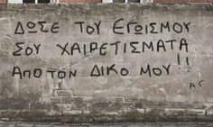 Quotes and Pics 13 Bad Quotes, Greek Quotes, Words Quotes, Love Quotes, Funny Quotes, Inspirational Quotes, Sayings, Flirty Quotes For Him, Graffiti Quotes