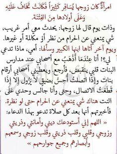 Islam Beliefs, Duaa Islam, Islam Hadith, Islam Religion, Islam Quran, Prayer Verses, Quran Verses, Quran Quotes, Arabic Quotes