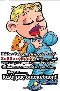 Good Night, Good Morning, Morning Coffee Images, Greek Quotes, Humor, Funny, Hue, Nighty Night, Buen Dia