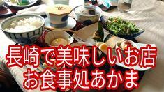 長崎で美味しいお店!お食事処あかま(長崎市三原)  長崎市三原にある美味しいお店、お食事処あかま!手のこんだ日本料理がいただけます。肉より魚がメインですが、一品一品の仕事(技)が素晴らしいお店です。  今回は、私と奥様の両親の接待で利用しました。大満足できるお店です。