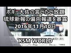 【KSM】ボギー大佐の言いたい放題『琉球新報の偏向報道を暴露』2016年11月10日