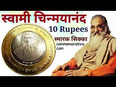 Rs 10 Rupees coin value | Rare old coin | Swami Chinmayananda ₹ 10 coin - YouTube Keyboard Shortcut Keys, Sell Old Coins, Coin Values, Commemorative Coins, Daily Inspiration Quotes, Rare Coins, Inspirational Quotes, Baseball Cards, Youtube