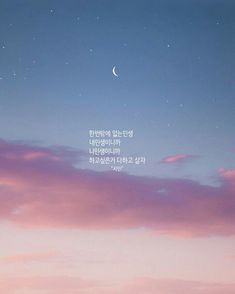 Lyric Quotes, Lyrics, Korean Quotes, Cute Wallpapers, Writing, Illustration, Books, Life, Pretty Phone Backgrounds
